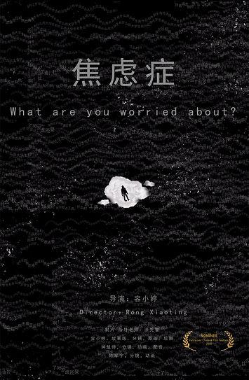 焦虑症.jpg