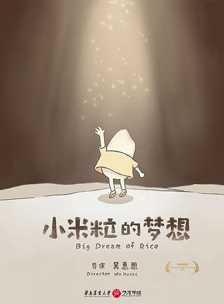 小米粒的梦想.jpg