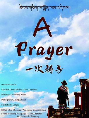 《一次祷告》.jpg