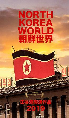 朝鲜世界2019海报.jpg