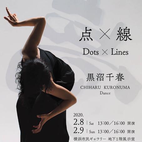 【TPAM出展】点 x 線 | Dots x Lines 2020.2.8-9