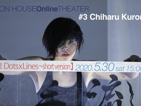 点 x 線 | Dots x Lines #セッションオンライン劇場 にてライブ配信決定!