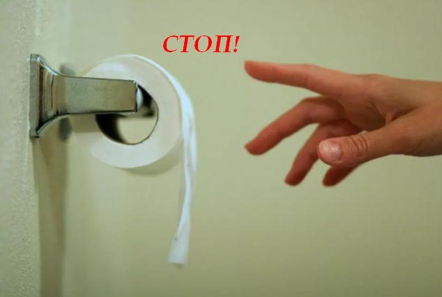 Рис. 2. При трещине заднего прохода нельзя пользоваться сухой туалетной бумагой.