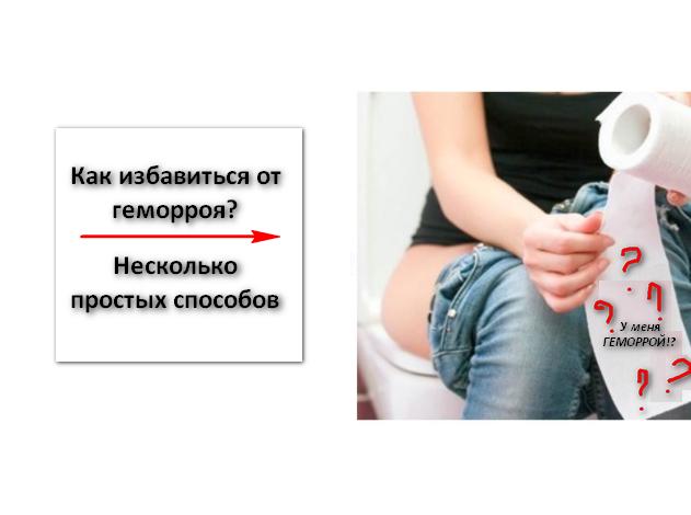 Рис. 2. Как выбрать метод лечения внутреннего геморроя.