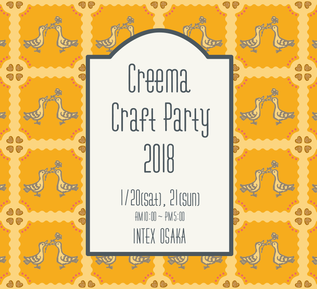 Creema Craft Party 2018 in 大阪