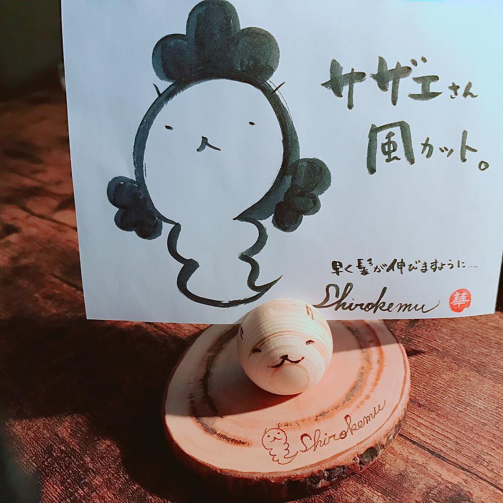 シロケムノのサザエさん風カット