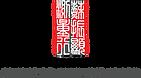 ASSL Logo 2020.png