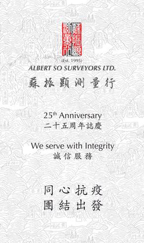 Albert So Surveyors Ltd. Celebrates its 25th Anniversary!