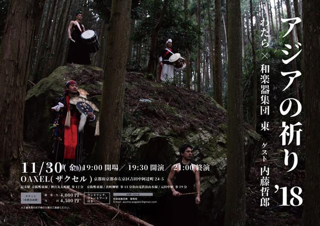 アジアの祈り'18 京都公演