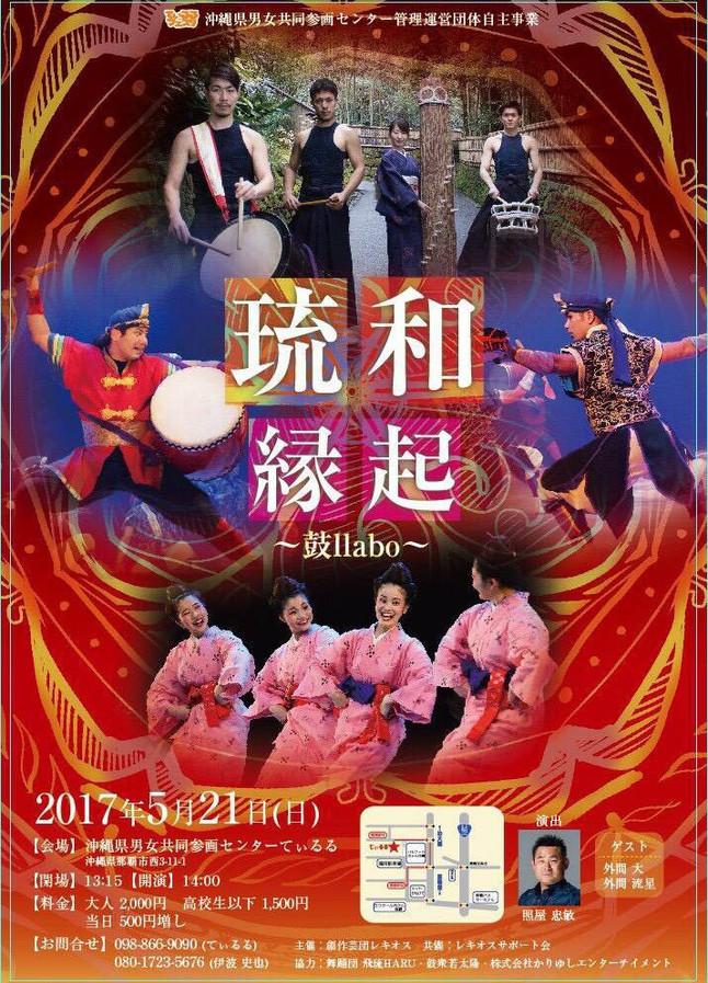 5月21日(日)    東  沖縄公演   琉和縁起〜鼓llabo〜