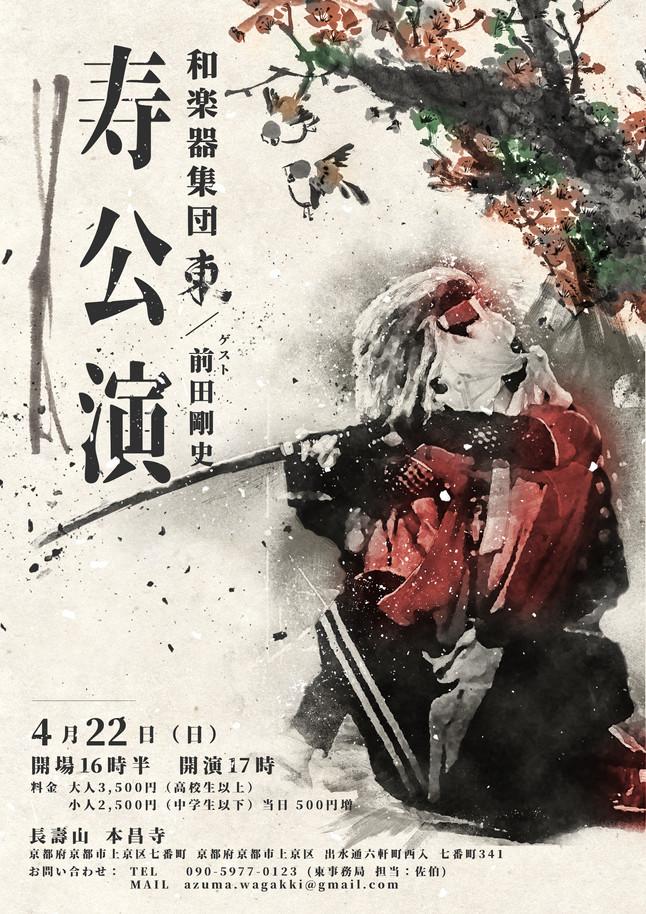 """和楽器集団 東 """"寿"""" 公演"""