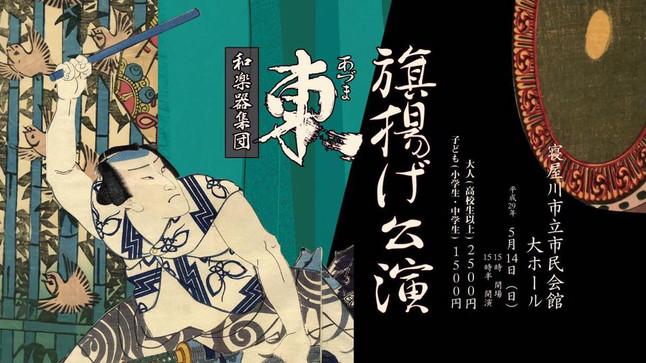 5月14日(日)【東 旗揚げ公演】開催!