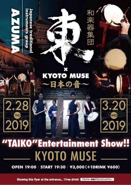 京都ミューズ公演 2019