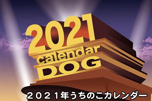 2021年うちの子カレンダー