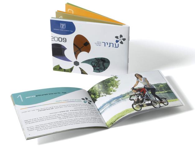 ATIR awards catalog
