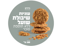 Gidron Cookies Sugar-Free.jpg