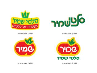 Shamir Salads Logo History