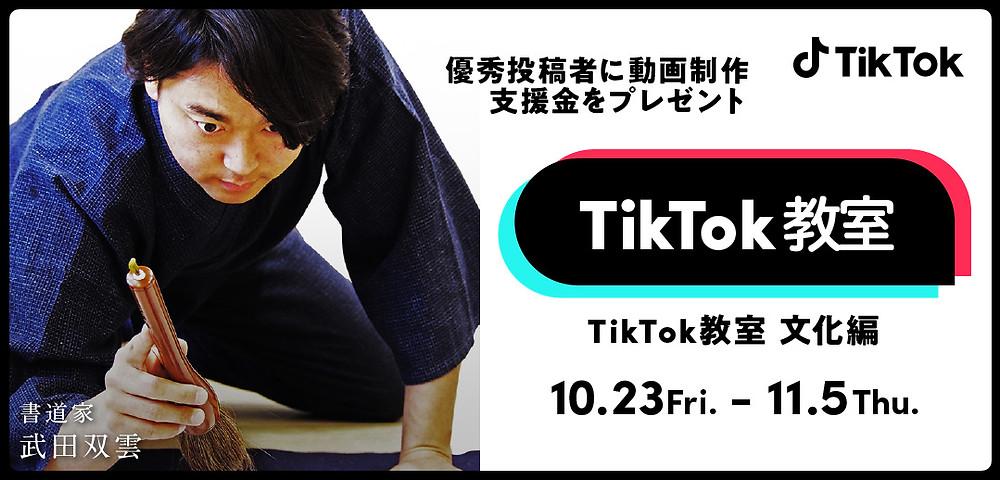 TikTok教室