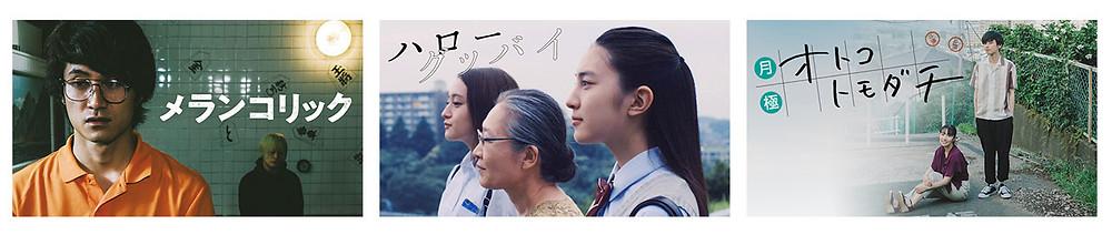 東京国際映画祭「日本映画スプラッシュ」特集 活気づく日本のインディペンデント映画界から、独創的でチャレンジ精神に満ちた作品が勢揃い