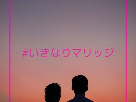 #いきなりマリッジ