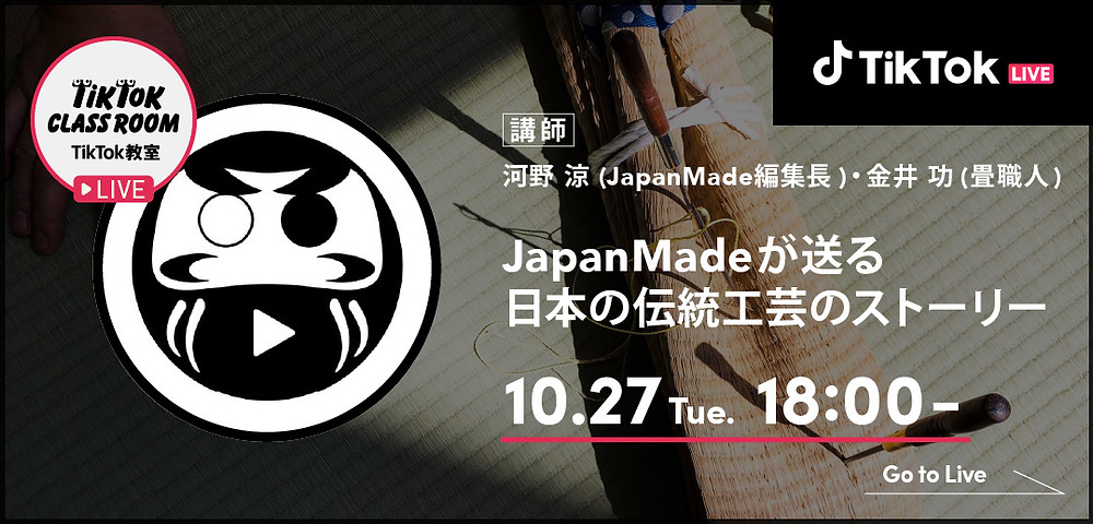 TikTok教室LIVE JapanMade ~伝統工芸が目指す持続可能性 〜受け継がれる伝統と今後への革新~