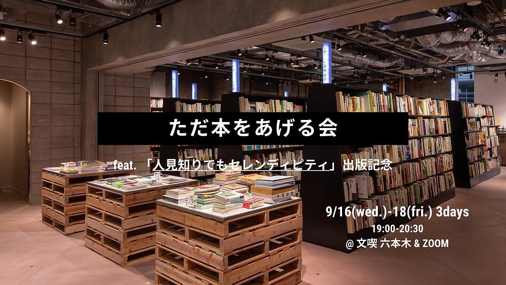 夜の本屋で、予想外の出会い?「ただ本をあげる会」