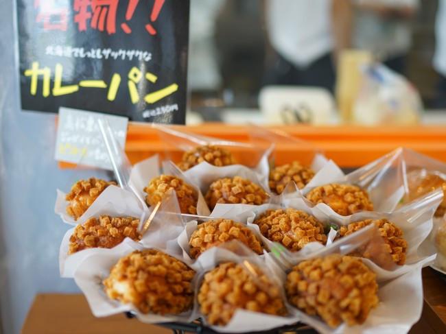 【小麦の奴隷】 祝!金賞受賞!カレーパングランプリ2020北海道大樹町。人口わずか5400人の町で生まれた行列のできるエンタメパン屋が金賞受賞!