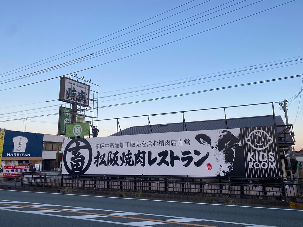 松阪焼肉レストランすだく 松阪本店