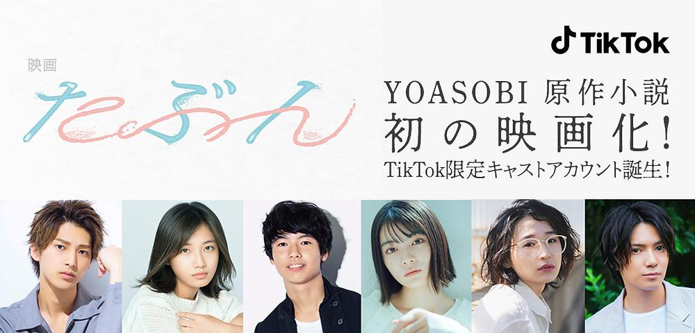 YOASOBI原作小説をもとにした「たぶん」映画化を記念し、TikTok日本初となる映画のキャストアカウント誕生!
