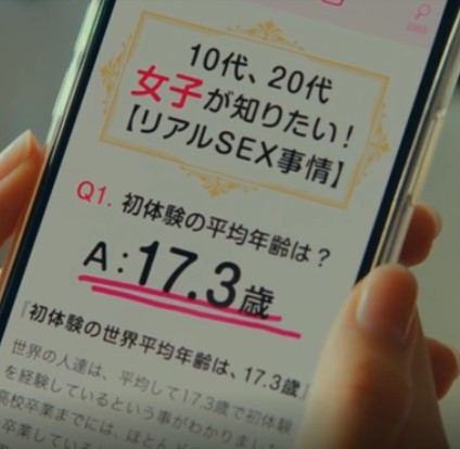 17.3 about a sex 17歳がリアルに悩んでいる恋愛ストーリードラマ