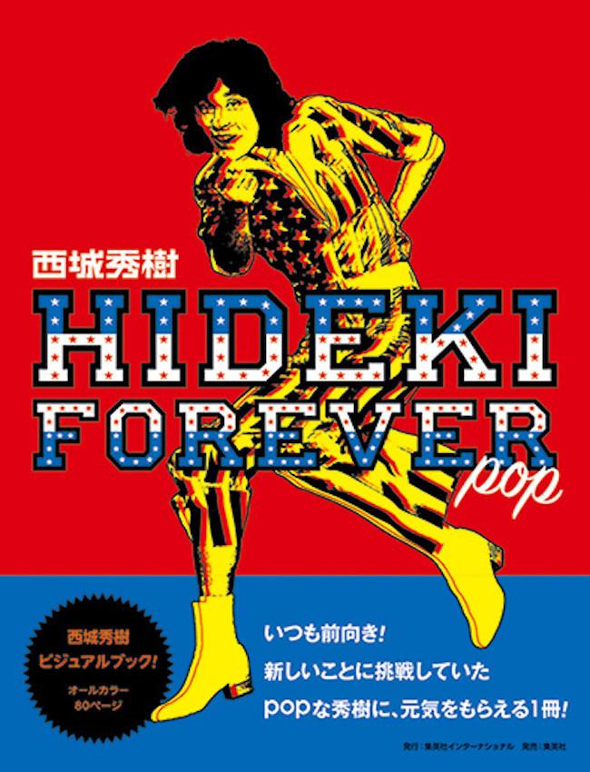 本展公式ブック[HIDEKI FOREVER pop]集英社インターナショナル 2,700円
