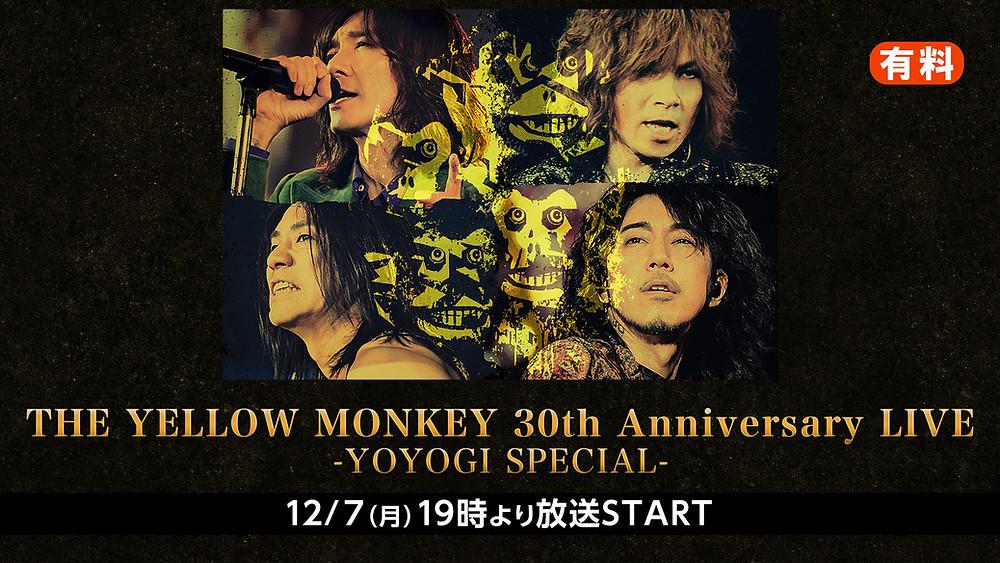 THE YELLOW MONKEY、12月7日代々木公演ライブをニコ生で独占生放送!
