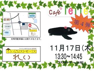 11/17 カフェleileiが開催!