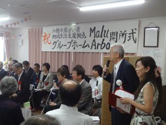 八幡市障がい者地域生活支援拠点MaluとグループホームArboの開所式を開催!