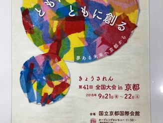「きょうされん第41回全国大会㏌京都」へ向けて、プレ企画を開催!