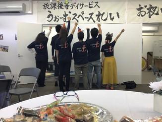 放課後等デイサービスうぉーむスペースれい開所の小さなお祝い会開催!!