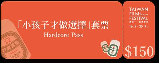 Hardcore Pass.png