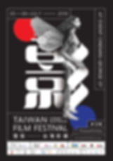 TWFF-A1-Poster-影-all-sponsor-version-1.j