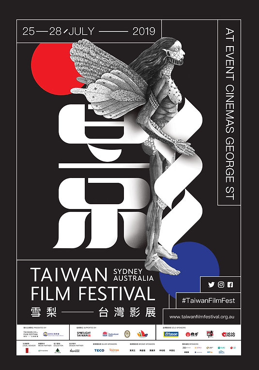 TWFF-A1-Poster-影-all-sponsor-version-1.j