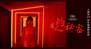 Nina Wu 《灼人秘密》selected for Cannes 2019 入圍2019 年坎城影展