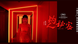 Nina Wu 《灼人秘密》selected for Cannes 2019 入圍2019 年坎城影展