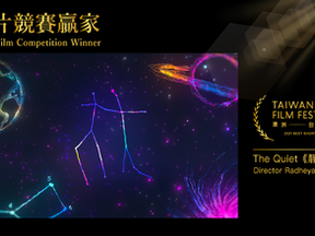 The 2021 Taiwan Film Festival in Australia Short Film Competition Winner – The Quiet