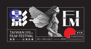 第二屆《雪梨台灣影展》—藝術的革新與演化
