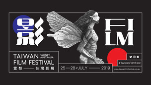 The 2nd Taiwan Film Festival - Explore The Art of Cinema