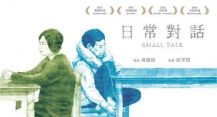 【霓虹神-台灣電影回顧展】《日常對話 》