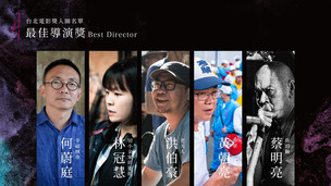 The 22nd Taipei Film Festival nominees 《台北電影獎》入圍名單