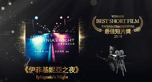 Taiwan Film Festival 2018 Best Short Film Award