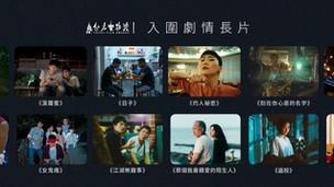2020 Taipei Film Awards winners 《台北電影獎》贏家名單