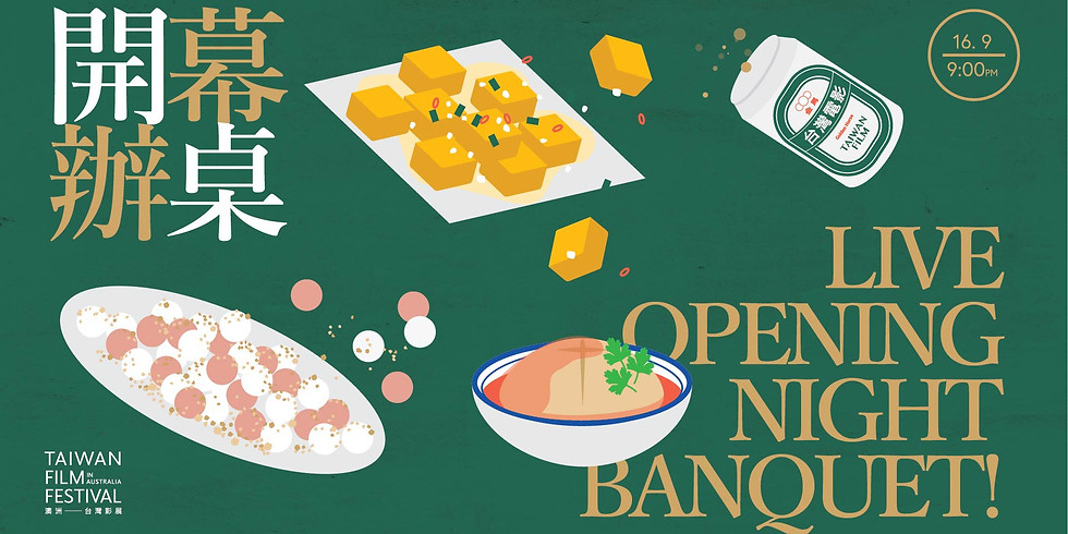 Live Opening Night Banquet!「LIVE開幕辦桌」