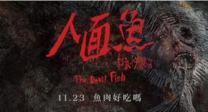 The Devil Fish 《人面魚》:《紅衣小女孩》前傳